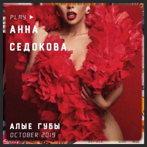 Анна Седокова - Алые губы