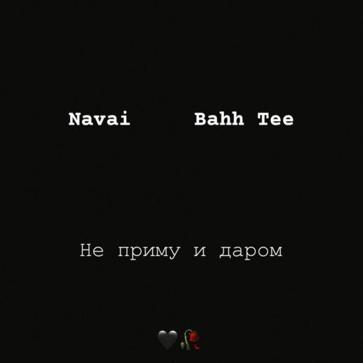 Bahh Tee feat. Navai - Не приму и даром