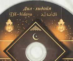 Dil-Hidaya - Allohni eslang