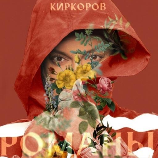 Филипп Киркоров - Молодой ангел