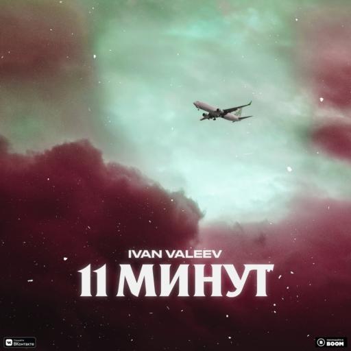 IVAN VALEEV - 11 минут