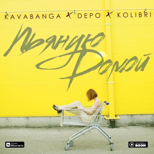 kavabanga Depo kolibri - Пьяную домой