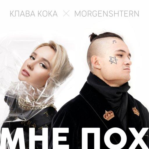 Клава Кока, MORGENSHTERN - Мне пох
