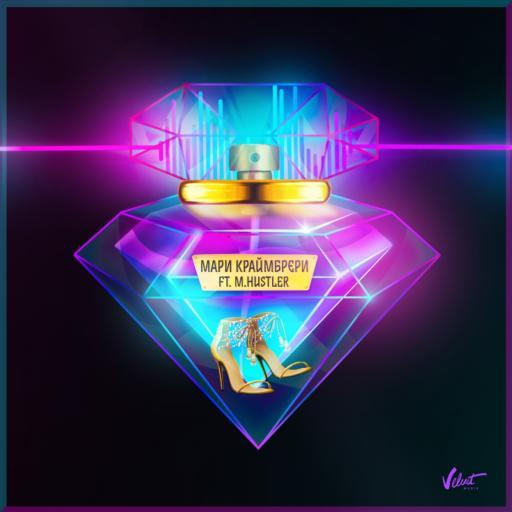 Мари Краймбрери feat. M.Hustler - На каблучках
