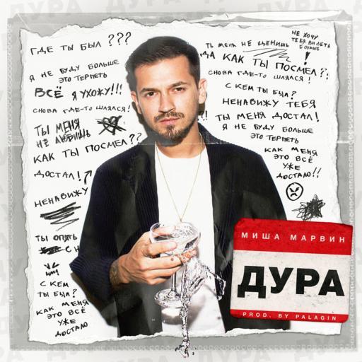 Миша Марвин - Дура