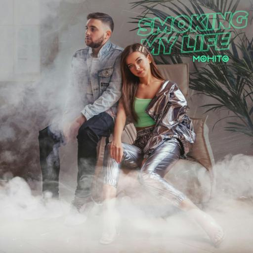 Мохито - Smoking My Life