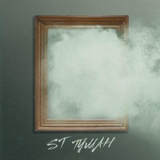 ST - Туман
