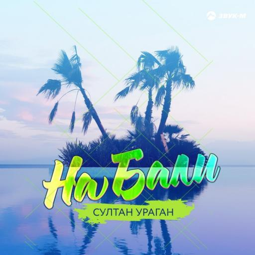 Султан Ураган - На Бали