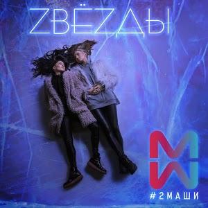 2Маши - Звезды