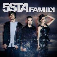 5sta Famil - Стирая Границы