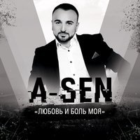 A-Sen feat. DJ Nejtrino & DJ Baur - Я Рисую
