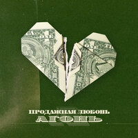 Агонь feat. Morphom - Продажная любовь