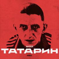 АИГЕЛ - Татарин (Yung Acid Remix)