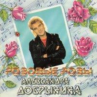 Александр Добрынин - Розовые розы