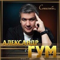 Александр Гум - Спасибо
