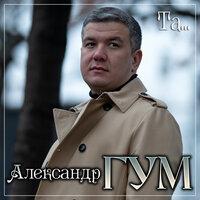 Александр Гум - Та...
