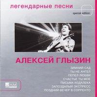 Алексей Глызин - Ты не ангел