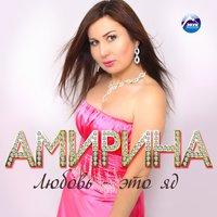 Амирина feat. Артур Аракаев - Моря гладь