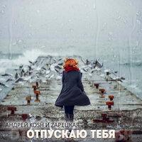 Андрей Kosh & Zарецкая - Отпускаю Тебя