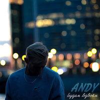 Andy - Будем вдвоём