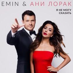 Ани Лорак feat Emin - Проститься