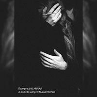 ANIVAR & Полярный - А он тебя целует (Maxun Remix)