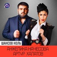 Анжелика Начесова feat. Артур Халатов - Шансов ноль