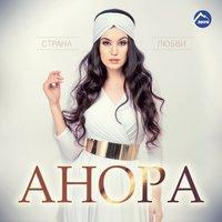 Анора feat. Магомед Аликперов - Люблю, скучаю, жду