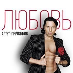 Артур Пирожков - Я звезда