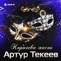 Артур Текеев - Королева масок