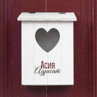 Асия - Адресат