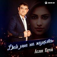 Аслан Кятов - Дай мне на память