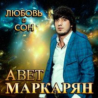 Авет Маркарян - Как я любил тебя