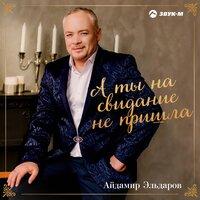 Айдамир Эльдаров - А ты на свидание не пришла