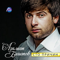 Азамат Биштов feat. Анжелика Начесова - Отпущу