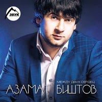 Азамат Биштов - Сердце, не рвись