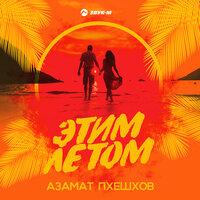 Азамат Пхешхов - Этим летом
