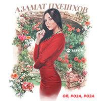 Азамат Пхешхов - Ой, роза, роза