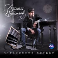 Азамат Цавкилов - Оревуар
