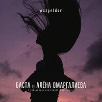 Баста feat. Алена Омаргалиева - Я поднимаюсь над землей (Krot Remix)