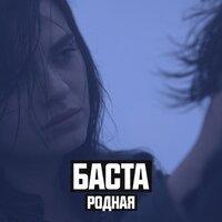 Баста - Родная (feat. Софи)