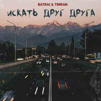 Batrai feat. TIMRAN - Искать друг друга
