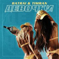 Batrai feat. TIMRAN - Девочки