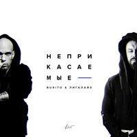 Burito - Неприкасаемые (feat. Лигалайз)