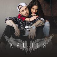 Бьянка feat. ST - Крылья