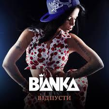 Бьянка - Вiдпусти