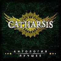 Catharsis - Танцуй В Огне