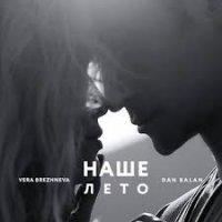 Dan Balan feat. Вера Брежнева - Наше лето