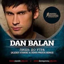Dan Balan - Лишь До Утра