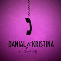Danial feat. Кристина - Я скучаю